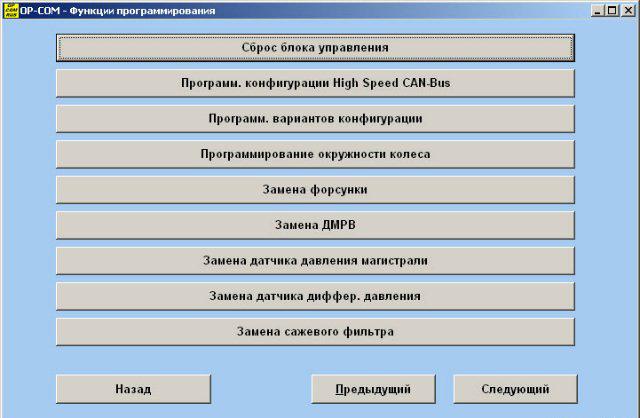 opcom-prog